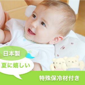 ピースベビーグース 『ひんやりしろくまさん授乳まくら』 暑さ対策 新生児〜 授乳 腕枕 男の子/女の子 保冷剤つき 出産祝い