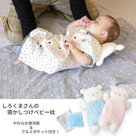 ピースベビーグース 『しろくまさんの寝かしつけベビー枕』 新生児〜 授乳 寝かしつけ 腕枕 男の子/女の子 保冷材つき 出産祝い