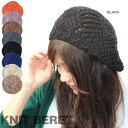 【メール便 可】模様編み2 ベレー帽 コットンニットベレー帽 レディス 帽子 可愛い カワイイ シンプル 麻 【レディー…