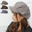 【メール便 可】グレンチェック 8枚はぎ キャスケット レディース メンズ 帽子 UVカット 紫外線対策 シンプル つば付 …