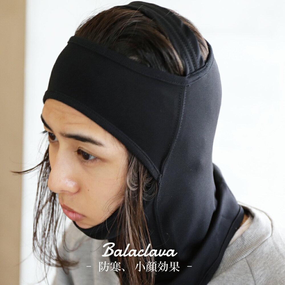 スノーボード フェイスバラクラバ メンズ レディース snj-151 小顔効果 髪が出せる インナーバラクラバ スキー ウィンタースポーツ バラクラバ スノボバラクラバ ぼうし 防寒