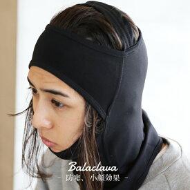 【ゆうパケット可能】 スノーボード フェイスバラクラバ メンズ レディース snj-151 小顔効果 髪が出せる インナーバラクラバ スキー ウィンタースポーツ バラクラバ スノボバラクラバ ぼうし 防寒