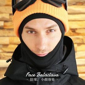 【ゆうパケット可能】 スノーボード フェイス出しバラクラバ メンズ レディース snj-170 インナーバラクラバ スキー ウィンタースポーツ バラクラバ スノボバラクラバ ぼうし 防寒