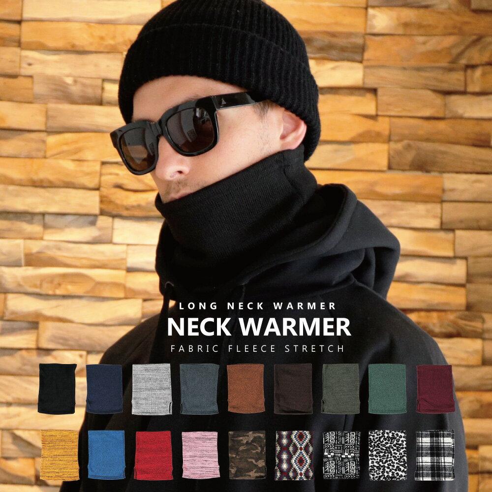 スノーボード ロングニット ネックウォーマー メンズ レディース snj-173 ネックウォーマー ロング 33cm フェイスマスク あったか裏起毛ニット ネックゲーター ネックゲイター スノボー 防寒小物スキー ウィンタースポーツ 防寒