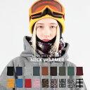 【ゆうパケット可能】 スノーボード ロングニット ネックウォーマー snj-173-cp ネックウォーマー ロング 33cm フェイスマスク あったか裏起毛ニット ネックゲーター ネックゲイター スノボー 防寒小物スキー ウィンタースポーツ 防寒