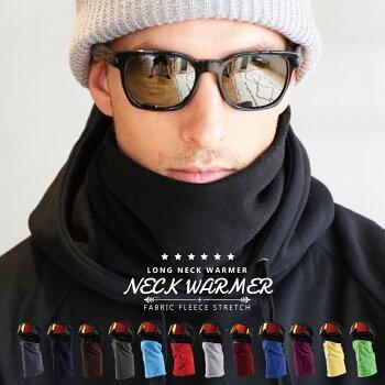 スノーボードロングマイクロフリースネックウォーマーメンズレディースsnj-22ネックウォーマーロング30cmフェイスマスクあったかフリースネックゲーターネックゲイタースノボー防寒小物スキーウィンタースポーツ防寒