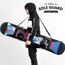 スノーボード ソールカバー ソールガード スノーボード用 ソールガード ネオプレーンソールカバー メンズ レディース …