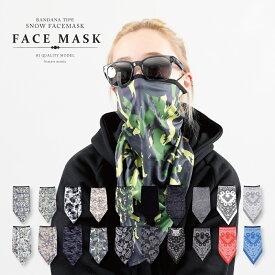 【ゆうパケット可能】 スノーボード 耳掛けゴム付き フェイスマスク メンズ レディース snj-192 スノーボードフェイスマスク バンダナタイプ ペイズリー柄 迷彩柄 伸縮性 紫外線カット UVカット スキー用 スノーボード用