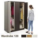 ワードローブ クローゼット 幅120cm ホワイト ナチュラル ブラウン 選べる3色 高さ183cm 大型 ワイド 扉 棚 開き戸 完…