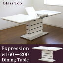 伸長式 鏡面 テーブル ダイニングテーブル ガラステーブル 幅160〜200cm 伸縮可能 拡張式 奥行き85cm 高さ75cm ガラス ホワイト 白 エクステンション 鏡面仕上げ 光沢あり ツヤあり