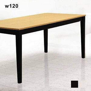 ダイニングテーブル テーブル 単体 幅120cm 120×75 ホワイト ブラック 選べる2色 白 黒 ツートンカラー 木目調 ナチュラル 北欧 モダン 木製 送料無料