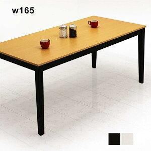 ダイニングテーブル テーブル 単体 幅165cm 165×80 ホワイト ブラック 選べる2色 白 黒 ツートンカラー 木目調 ナチュラル 北欧 モダン 木製 送料無料
