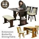 ダイニング テーブルセット スペース バタフライ テーブル マガジンラック