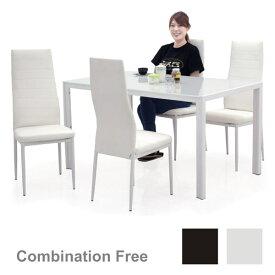 ガラス ダイニングセット 4人掛け 5点 モノトーン インテリア ダイニングテーブルセット ブラック ホワイト ミックス 幅135cm ガラステーブル 4人用 135×80 デザイナーズ風 モノクロ 黒 白 バイカラー モノカラー おしゃれ デザイン 長方形 送料無料