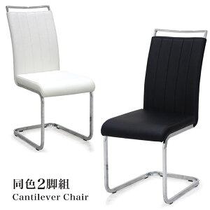 ダイニングチェア 2脚入 幅43cm カンティレバーチェア チェア ホワイト ブラック 選べる2色 完成品 モノトーン 白 黒 椅子 座面 合成皮革 おしゃれ インテリア クール スタイリッシュ モダン