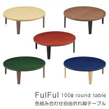 リビングテーブル丸テーブル座卓ちゃぶ台センターテーブル折れ脚幅100cm丸型円形木製和風モダン