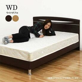 ベッド マットレス付き ワイドダブルベッド すのこベッド ナチュラル ダークブラウン 選べる2色 シンプル モダン 木製 おしゃれ 送料無料