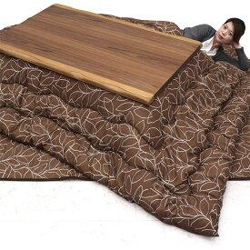 こたつテーブル 掛け布団 3点セット 和風 こたつセット ブラウン 幅120cm 120幅 120×80 ブラウン 継ぎ脚 高さ調節 炬燵 コタツ 布団セット モダン 家具調こたつ 長方形 炬燵 数量限定 木製 送料無料