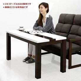 鏡面 高さ調節 こたつ テーブル 幅120cm 継脚 ハイタイプ ホワイト 白 座卓 テーブル ローテーブル 幅120cm 120×60 120幅 コタツ 炬燵 光沢 ツヤあり UV塗装 ハイグロス ヒーター シンプル モダン 長方形 送料無料