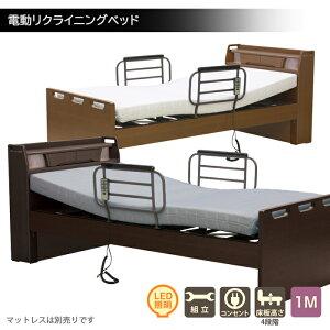 電動ベッド リクライニングベッド 介護用ベッド シングルベッド 1モーター式 ベッドフレーム サイドガード付き リモコン 手すり 介護 医療 ダークブラウン ミドルブラウン 選べる2色 グリッ