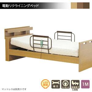 電動リクライニングベッド 介護用ベッド シングルベッド 1モーター式 ベッドフレーム サイドガード付き リモコン 手すり 介護 医療 ブラウン ライトブラウン ダークブラウン 選べる2色 グリ
