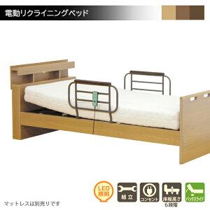 電動リクライニングベッド 介護用ベッド シングルベッド 2モーター式 バックスライド搭載 ベッドフレーム サイドガード付き リモコン 手すり 介護 医療 ブラウン ライトブラウン ダークブ