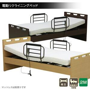 リクライニングベッド 介護用ベッド 電動ベッド シングルベッド 2モーター式 ベッドフレーム サイドガード付き リモコン 手すり 介護 医療 ブラウン グリップ付き 安全ネット ベット フレー
