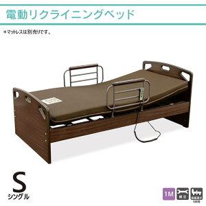 電動ベッド リクライニングベッド シングルベッド 介護用ベッド 1モーター式 ダークブラウン ベッドフレーム サイドガード付き リモコン 手すり 介護 医療 ベット フレームのみ フレーム単