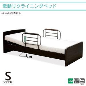 電動ベッド リクライニングベッド シングルベッド 介護用ベッド 2モーター式 ダークブラウン ベッドフレーム サイドガード付き リモコン 手すり 介護 医療 ベット フレームのみ フレーム単