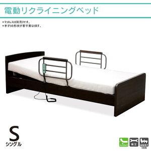 電動ベッド リクライニングベッド シングルベッド 介護用ベッド 2モーター式 バックスライド搭載 ダークブラウン ベッドフレーム サイドガード付き リモコン 手すり 介護 医療 ベット フレ
