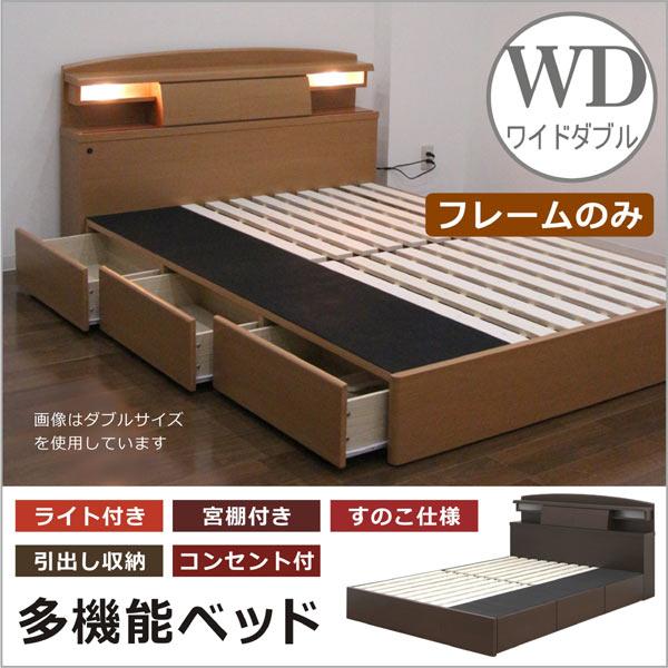 ワイドダブルベッド ベッド すのこベッド すのこ 収納付き 収納 コンセント付き 棚付き 宮付き 宮付 ライト付き ナチュラル ブラウン 選べる2色 木製 送料無料