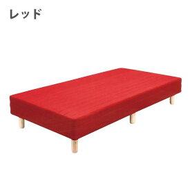 脚付きマットレス ベッド シングル ボンネルコイル レッド ブラック ブルー シンプル 送料無料