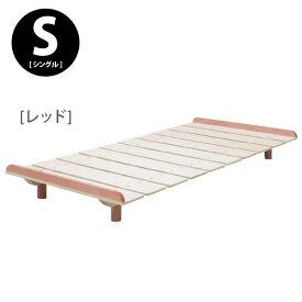 脚付きベッド シングル すのこ 木製 レッド ナチュラル ブルー シンプル 送料無料