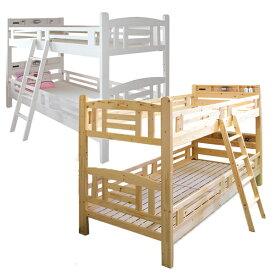 宮付き 2段ベッド 二段ベッド すのこベッド 本体 幅105cm 高さ160cm led ライト付き ベット はしご付き コンセント付き 子供部屋 ホワイト ナチュラル 選べる2色 白 木製 パイン材 北欧 シンプル モダン 楽天 通販 送料無料