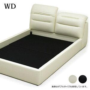 リクライニング ベッド ワイドダブルベッド 合皮レザー 幅165cm モノトーン ベット ベッドフレーム フレームのみ ローベッド フロアベッド ロータイプ 本体 ブラック ホワイト 選べる2色 黒