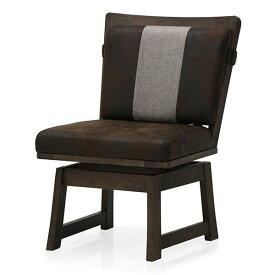 和風 ダイニングチェア 椅子 チェア 回転椅子 無垢材 1人掛け 肘無し 回転チェア 1人用 1P ブラウン ラバーウッド 木製 リビング ダイニング 和テイスト 和モダン おしゃれ 高級感 送料無料