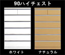 チェスト タンス ハイチェスト 幅90cm 6段 木製 シンプル モダン 国産 完成品 格安 楽天 通販 送料無料