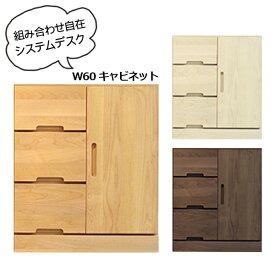 組み合わせ自由 キャビネット 幅60cm 引出し付き 扉 ナチュラル ブラウン ホワイト 選べる3色 自然塗装 日本製 国産 送料無料