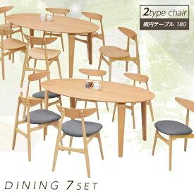 ダイニングテーブルセット オーバル 楕円 6人掛け ダイニングセット 7点セット 座面 布地 板座 選べる2タイプ ナチュラル テーブル幅180cm 180幅 テーブル オーク モダン おしゃれ シンプル 食卓テーブルセット 木製 楽天 通販 送料無料