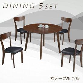 丸テーブル ダイニングテーブルセット 4人掛け ダイニングセット 5点セット ブラウン テーブル幅105cm 105幅 テーブル 座面 合成皮革 アッシュ モダン おしゃれ シンプル 食卓テーブルセット 木製 丸 円卓 楽天 通販 送料無料