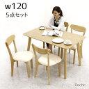 ダイニングテーブルセット 4人掛け ダイニングセット 5点セット テーブル 幅120cm 120幅 テーブル 座面 合成皮革 PVC …
