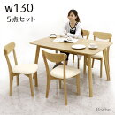 ダイニングテーブルセット4人掛けダイニングセット5点セットテーブル幅130cm130幅テーブル座面合成皮革PVCシンプル食卓テーブルセットオーク材木製長方形楽天通販送料無料