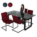 ガラステーブルダイニングセット5点4人用4人掛けダイニングテーブルセット幅180cmスモークテーブルレッドブルー選べる2色奥行き70cm高さ76cm180×70ガラス座面ファブリックカンチレバーチェア赤青モダン長方形送料無料