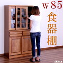 食器棚 キッチンボード ダイニングボード 幅85cm ハイタイプ キッチン収納 幅85cm 奥行45cm 高さ160cm 引戸 スライド ブラウン 北欧 シンプ...