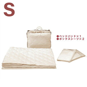 寝具三点セット 3点パック シングル 綿100% 天然高級綿 シンプル 送料無料