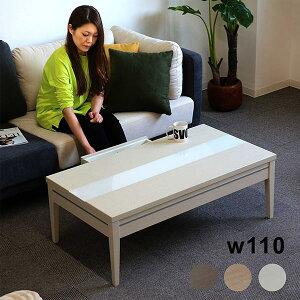 センターテーブル 引出し収納付き 幅110cm 長方形 ホワイト ナチュラル ダークブラウン 選べる3色 おしゃれ 白 ライン ローテーブル デザインテーブル 強化ガラス リビングテーブル 奥行き60cm