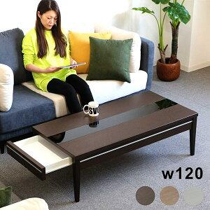 センターテーブル 引出し収納付き 幅120cm 長方形 ホワイト ナチュラル ダークブラウン 選べる3色 おしゃれ 白 ライン ローテーブル デザインテーブル 強化ガラス リビングテーブル 奥行き60cm