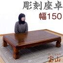 座卓テーブルちゃぶ台ローテーブルリビングテーブル幅150cm彫刻入り木製和風日本製【家具通販】【smtb-ms】