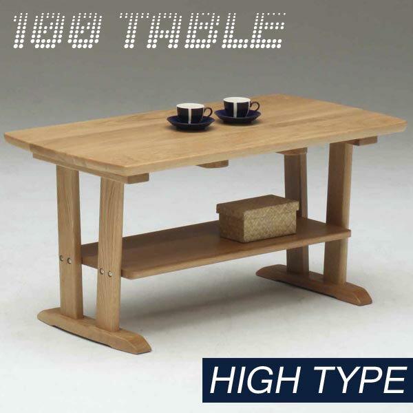 センターテーブル テーブル ハイタイプ 幅100cm 奥行50cm 高さ50cm 棚付き タモ材 ナチュラル 長方形 木製 北欧 シンプル モダン 楽天 通販 送料無料