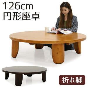 折れ脚 丸テーブル 座卓 ちゃぶ台 テーブル 無垢材 幅125cm 和風 浮造り なぐり加工 ブラウン ナチュラル 選べる2色 パイン 天然木 丸 円卓 円形 省スペース コンパクト 和モダン 和室 木製 送